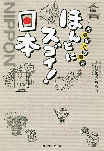 古事記で謎解きほんとにスゴイ 日本 ふわこういちろう 超激安特価 1000円以上送料無料 本日の目玉