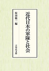 近代日本の軍隊と社会/原田敬一【1000円以上送料無料】