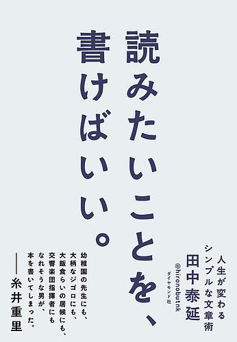 読みたいことを 公式サイト 書けばいい 人生が変わるシンプルな文章術 田中泰延 1000円以上送料無料 スーパーセール