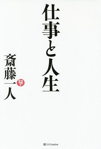 希望者のみラッピング無料 仕事と人生 斎藤一人 1000円以上送料無料 価格