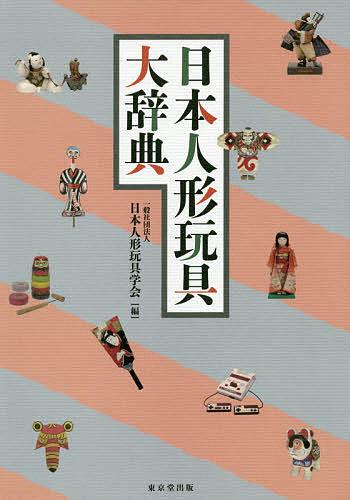 日本人形玩具大辞典/日本人形玩具学会【1000円以上送料無料】