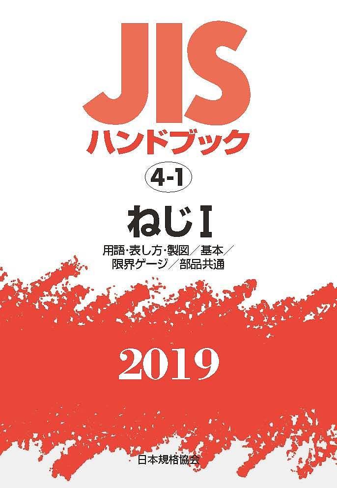 JISハンドブック ねじ 2019-1/日本規格協会【1000円以上送料無料】