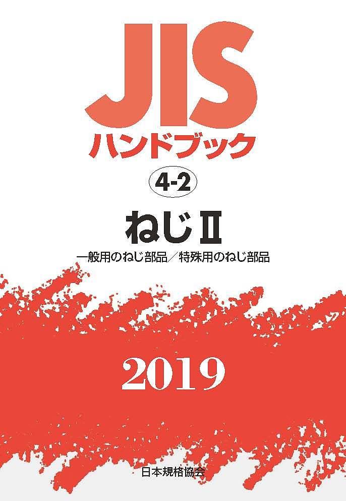 JISハンドブック ねじ 2019-2/日本規格協会【1000円以上送料無料】