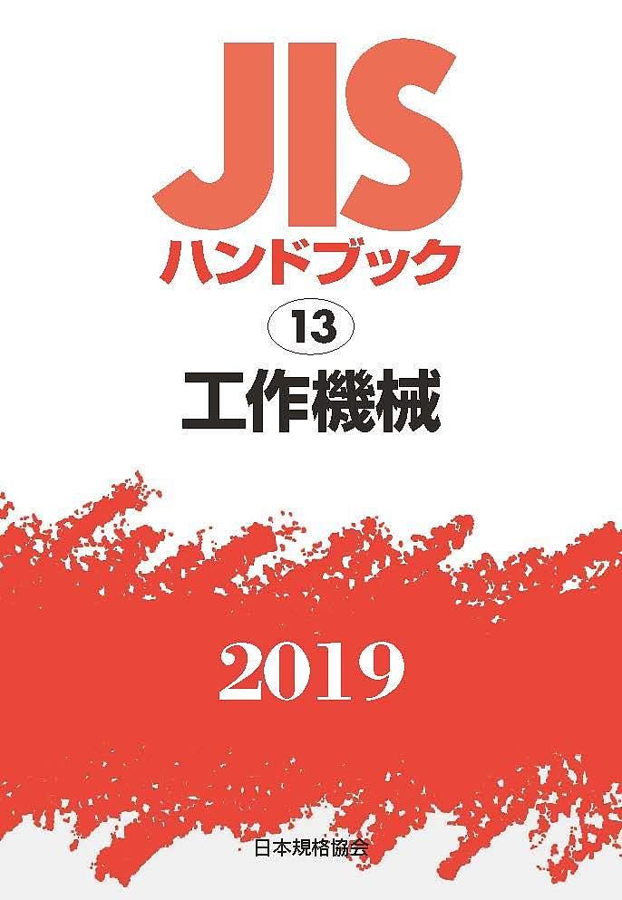 JISハンドブック 工作機械 2019/日本規格協会【1000円以上送料無料】