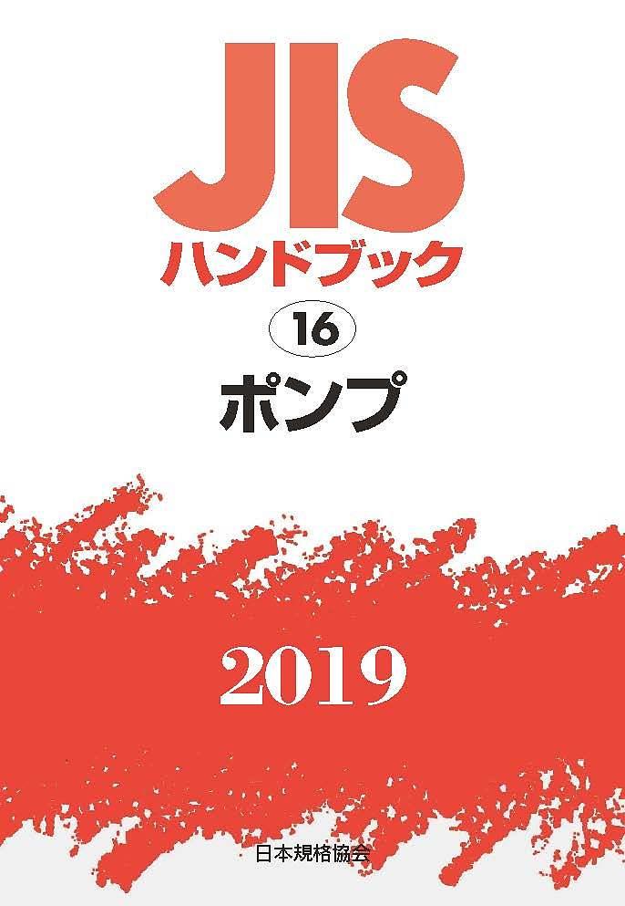 JISハンドブック ポンプ 2019/日本規格協会【1000円以上送料無料】