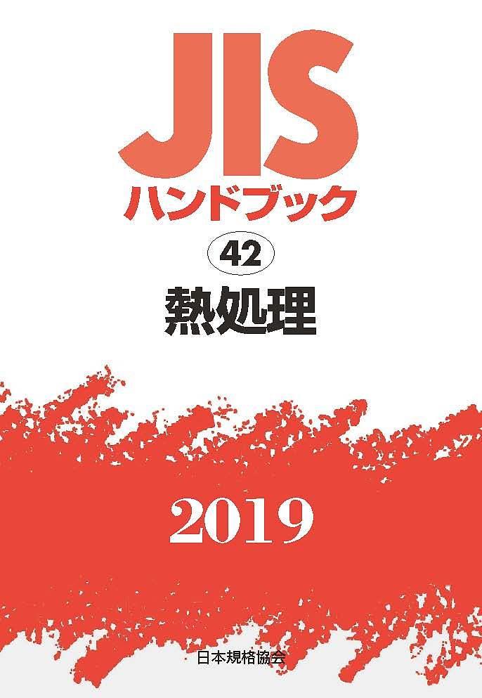 JISハンドブック 熱処理 2019/日本規格協会【1000円以上送料無料】