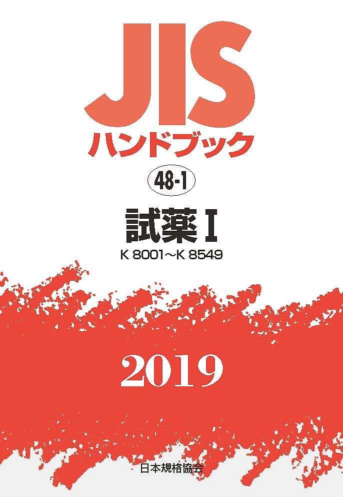 JISハンドブック 試薬 2019-1/日本規格協会【1000円以上送料無料】