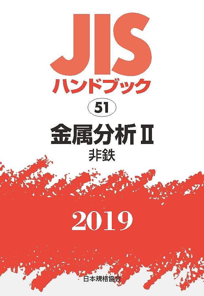 JISハンドブック 金属分析 2019-2/日本規格協会【1000円以上送料無料】