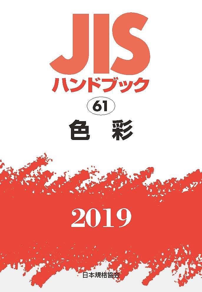 JISハンドブック 色彩 2019/日本規格協会【1000円以上送料無料】