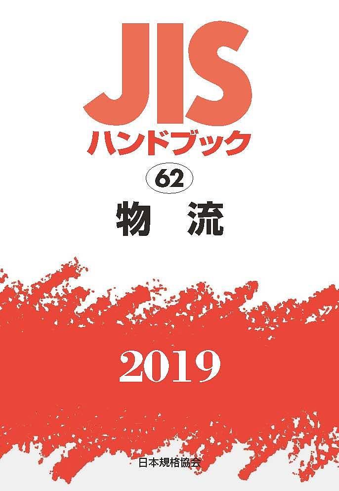 JISハンドブック 物流 2019/日本規格協会【1000円以上送料無料】