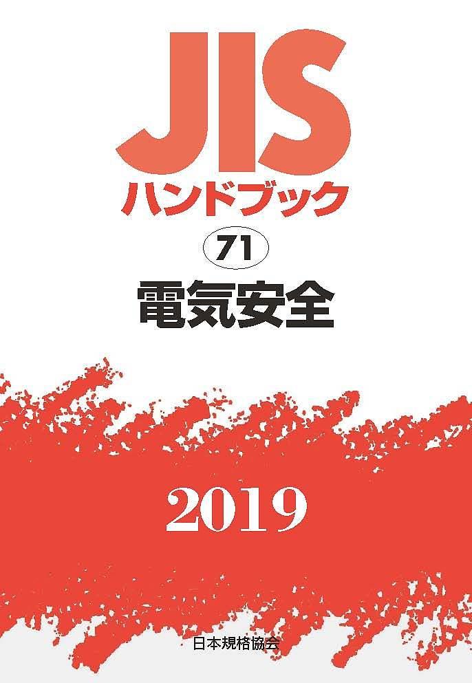 JISハンドブック 電気安全 2019/日本規格協会【1000円以上送料無料】