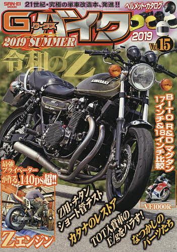 SAN-EI MOOK 新品■送料無料■ 日本最大級の品揃え G-ワークスバイク 21世紀 Vol.15 究極のバイク改造本 1000円以上送料無料