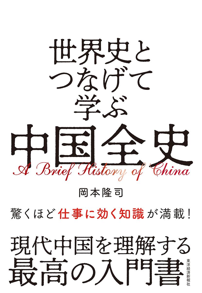 世界史とつなげて学ぶ中国全史 岡本隆司 1000円以上送料無料 当店一番人気 休日