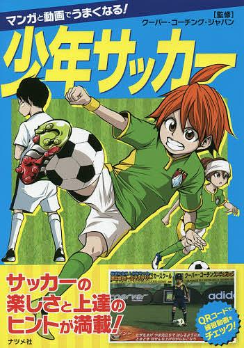 マンガと動画でうまくなる 推奨 少年サッカー クーバー コーチング 売却 ジャパン 1000円以上送料無料
