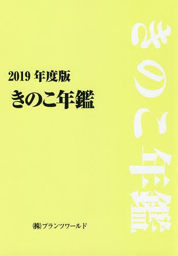 きのこ年鑑 2019年度版【1000円以上送料無料】