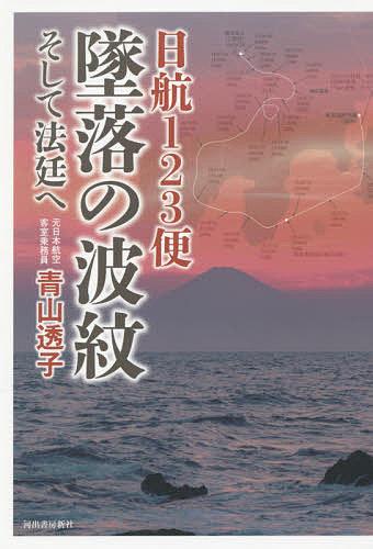 日航123便墜落の波紋 そして法廷へ 青山透子 年末年始大決算 1000円以上送料無料 売り込み