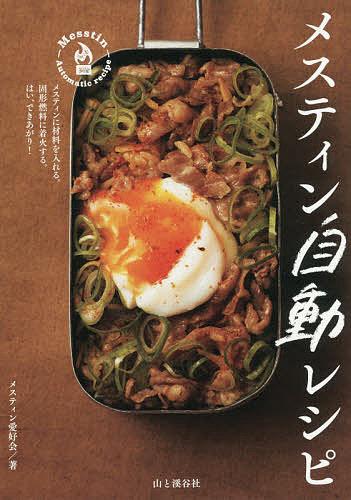 トレンド メスティン自動レシピ メスティン愛好会 完全送料無料 1000円以上送料無料