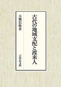 古代の地域支配と渡来人/大橋信弥【1000円以上送料無料】