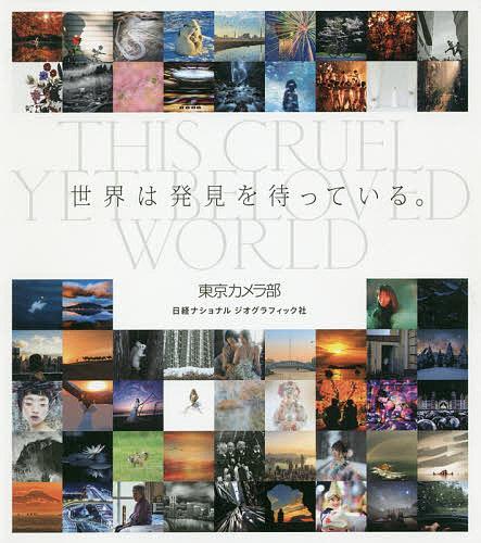 世界は発見を待っている 東京カメラ部 贈物 1000円以上送料無料 格安