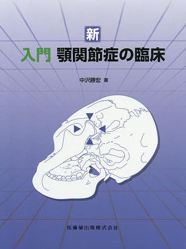 新入門顎関節症の臨床/中沢勝宏【1000円以上送料無料】