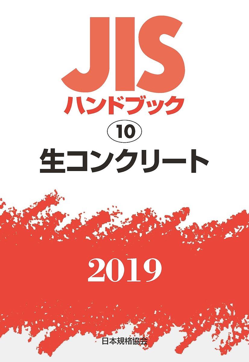 JISハンドブック 生コンクリート 2019/日本規格協会【1000円以上送料無料】