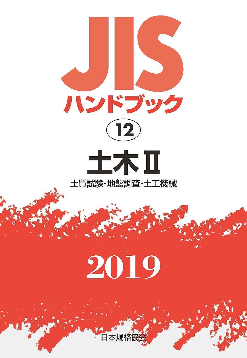 JISハンドブック 土木 2019-2/日本規格協会【1000円以上送料無料】