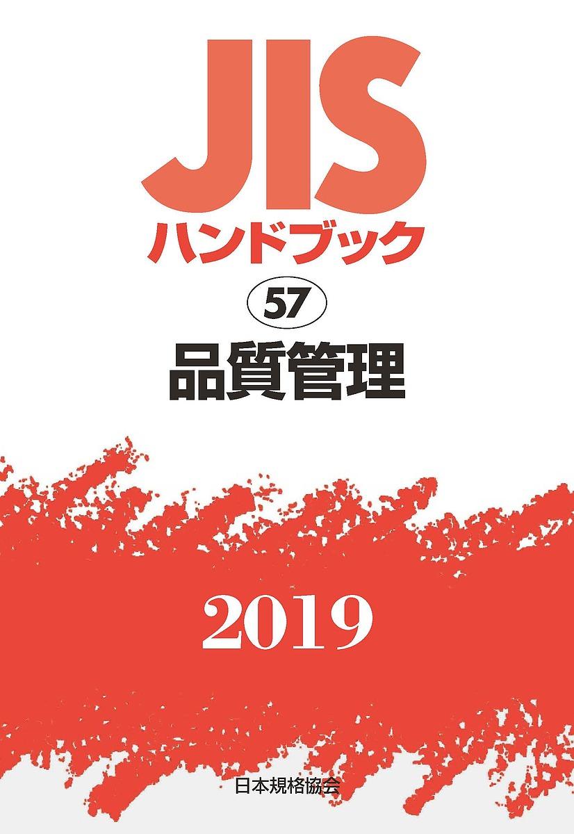 JISハンドブック 品質管理 2019/日本規格協会【1000円以上送料無料】