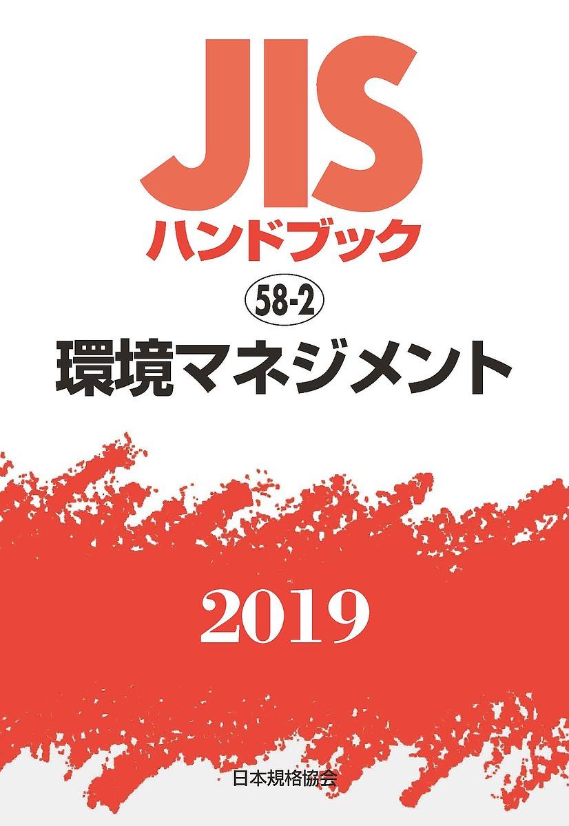 JISハンドブック 環境マネジメント 2019/日本規格協会【1000円以上送料無料】
