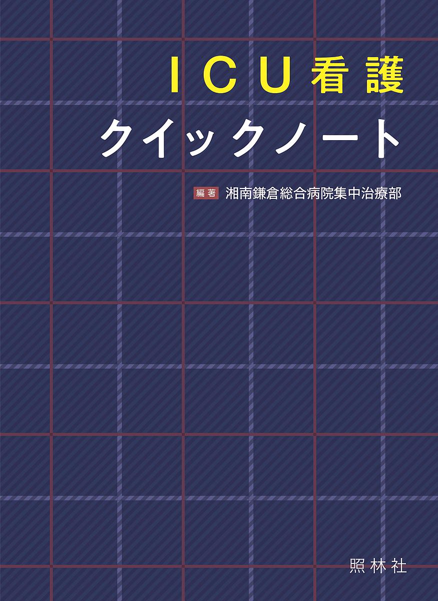 ICU看護クイックノート 湘南鎌倉総合病院集中治療部 人気 初売り 1000円以上送料無料