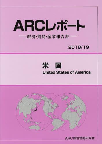 米国 2018/19年版/ARC国別情勢研究会【1000円以上送料無料】