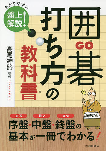 送料込 囲碁打ち方の教科書 わかりやすい盤上解説 10%OFF 高尾紳路 1000円以上送料無料