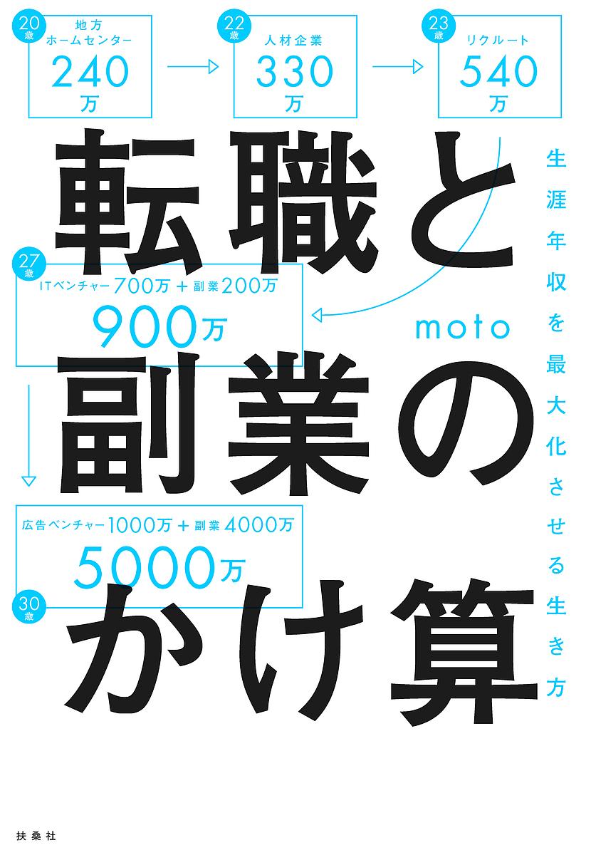 《週末限定タイムセール》 転職と副業のかけ算 海外 生涯年収を最大化する生き方 1000円以上送料無料 moto