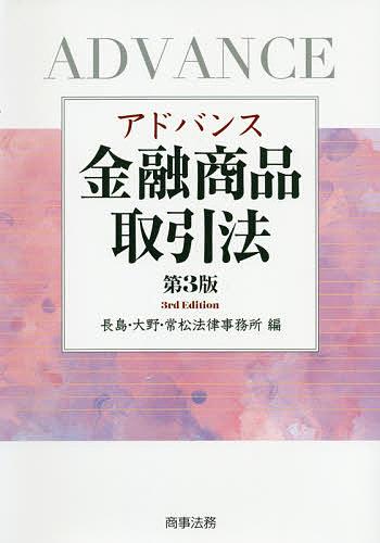 アドバンス金融商品取引法/長島・大野・常松法律事務所【1000円以上送料無料】