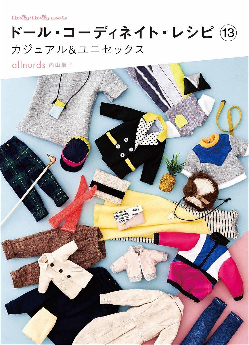 Dolly Books ドール コーディネイト 驚きの値段で 13 国産品 レシピ 1000円以上送料無料
