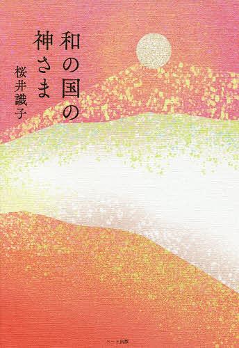 <title>和の国の神さま NEW 桜井識子 1000円以上送料無料</title>