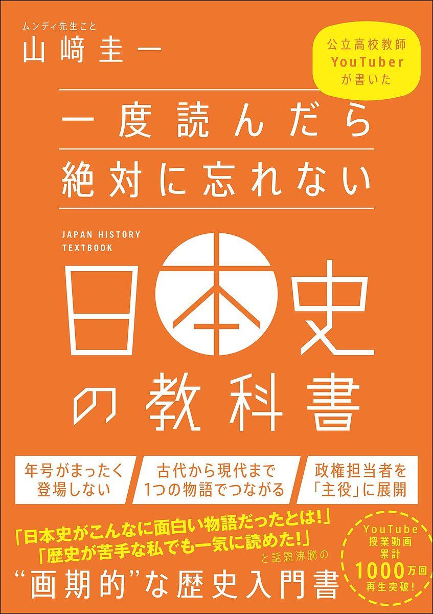 一度読んだら絶対に忘れない日本史の教科書 業界No.1 安値 公立高校教師YouTuberが書いた 1000円以上送料無料 山崎圭一