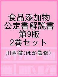 食品添加物公定書解説書 第9版/川西徹/穐山浩【1000円以上送料無料】
