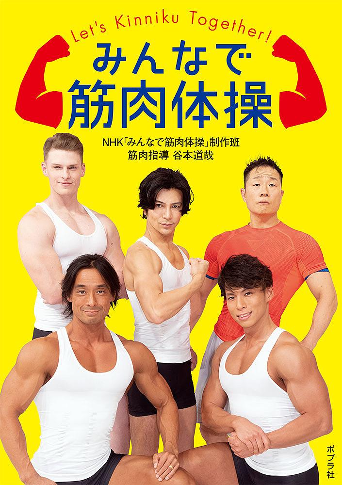 みんなで筋肉体操 NHK 1000円以上送料無料 制作班 日本正規代理店品 購買