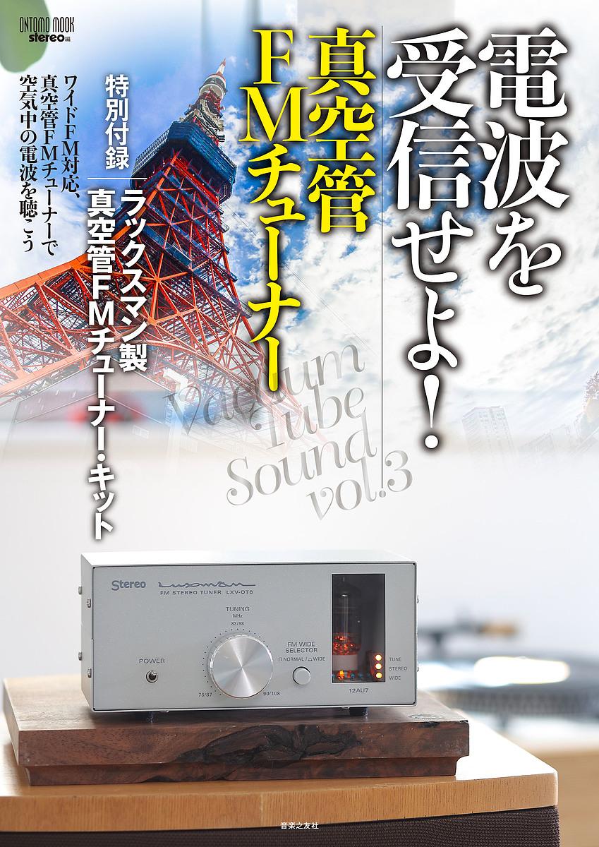 電波を受信せよ!真空管FMチューナー/Stereo【1000円以上送料無料】