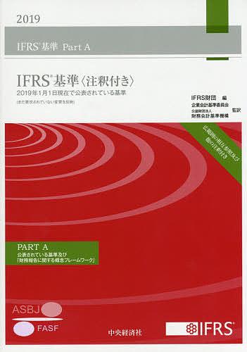IFRS基準 注釈付き 2019 3巻セット/IFRS財団【1000円以上送料無料】