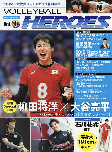 B.B.MOOK 1464 新作入荷 VOLLEYBALL 買い取り 1000円以上送料無料 Vol.1 HEROES