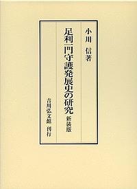 足利一門守護発展史の研究 新装版/小川信【1000円以上送料無料】