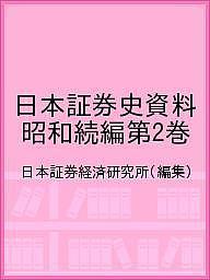日本証券史資料 昭和続編第2巻/日本証券経済研究所【1000円以上送料無料】