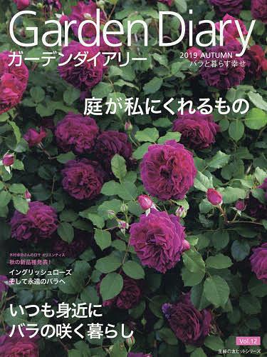 主婦の友ヒットシリーズ ガーデンダイアリー バラと暮らす幸せ Vol.12 別倉庫からの配送 1000円以上送料無料 驚きの値段