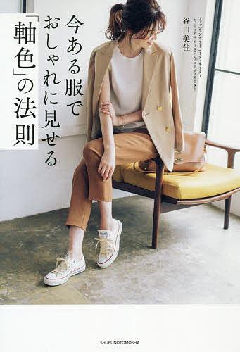 今ある服でおしゃれに見せる「軸色」の法則/谷口美佳【1000円以上送料無料】