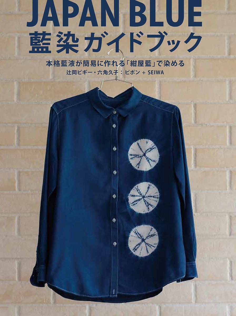 JAPAN BLUE藍染ガイドブック 本格藍液が簡易に作れる「紺屋藍」で染める/辻岡ピギー・六角久子:ピポン/SEIWA【1000円以上送料無料】