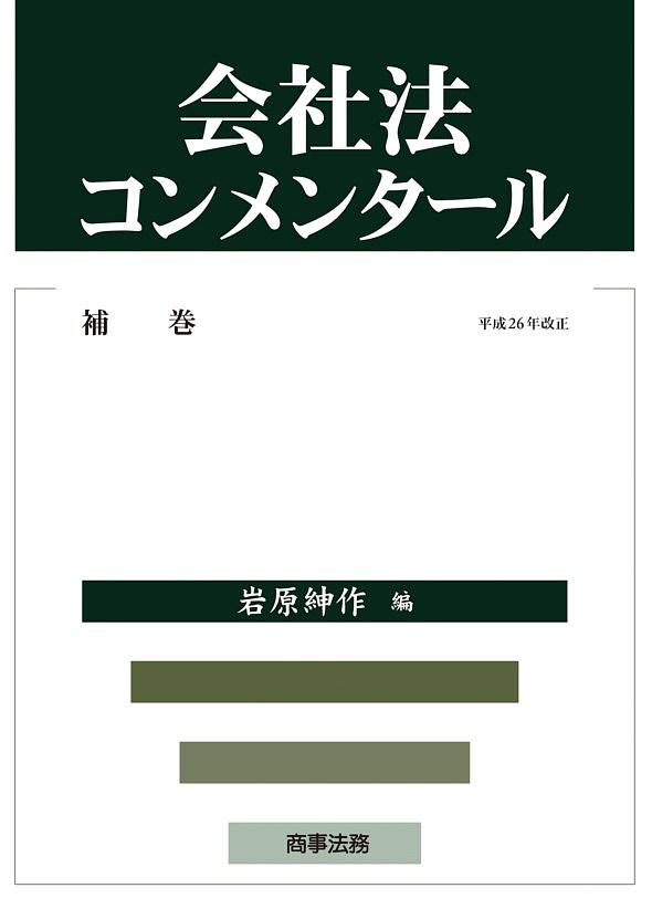 会社法コンメンタール 補巻/岩原紳作【1000円以上送料無料】