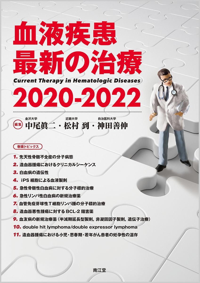 血液疾患最新の治療 2020-2022/中尾眞二/松村到/神田善伸【1000円以上送料無料】