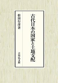 古代日本の国家と土地支配/松田行彦【1000円以上送料無料】