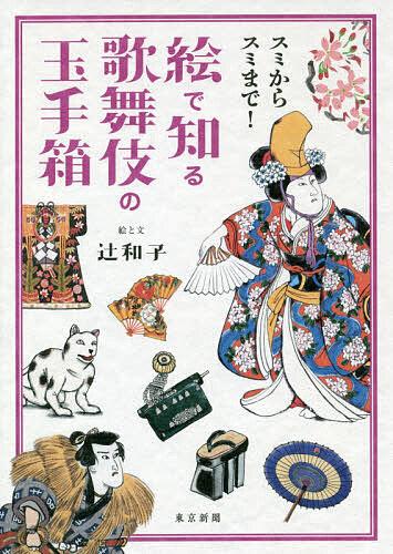 スミからスミまで 絵で知る歌舞伎の玉手箱 辻和子 信用 在庫一掃売り切りセール 1000円以上送料無料